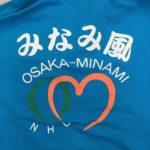 1日目終了.第10回大阪南医療センター緩和ケア研修会