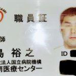 大阪南医療センターを退職しました.