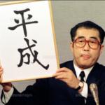 平成最後の〇〇〇〇