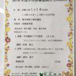 独立後,初の講演会.樫本病院で在宅緩和ケアについて講演しました.