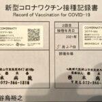 【接種完了】新型コロナウイルスワクチン